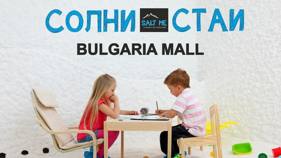 SALT ME BULGARIA MALL